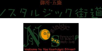 Gose・Gojo Nostalgic Road